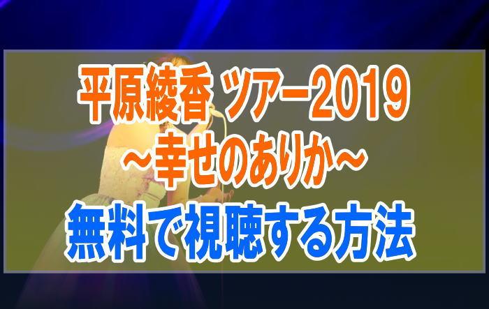 ライブ『平原綾香 CONCERT TOUR 2019 ~幸せのありか~』のフル動画を無料で見る!視聴者の感想・評価・評判