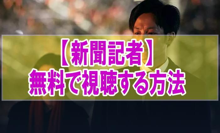 映画『新聞記者』のフル動画を無料で見る!視聴者の感想・評価・評判