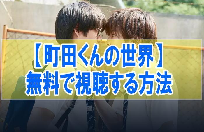映画『町田くんの世界』を無料でフル動画を見る!視聴者の感想・評価・評判