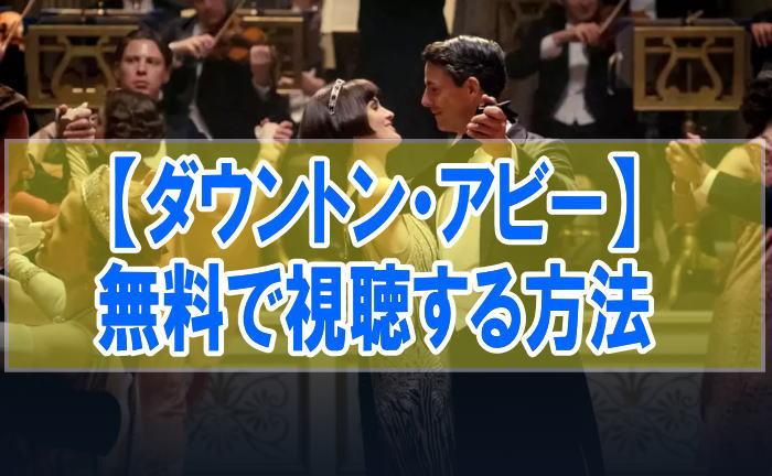 映画『ダウントン・アビー』を無料でフル動画を見る!視聴者の感想・評価・評判