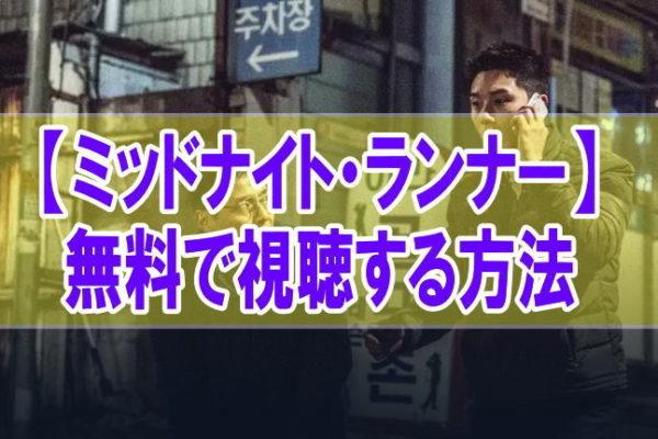 映画『ミッドナイト・ランナー』を無料でフル動画を見る!視聴者の感想・評価・評判