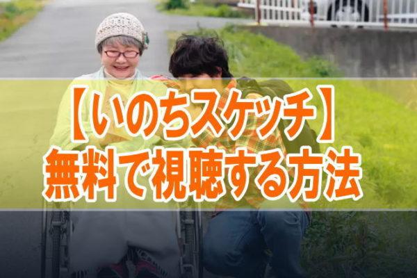 映画『いのちスケッチ』を無料でフル動画を見る!視聴者の感想・評価・評判