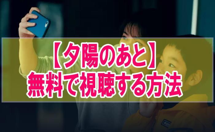 映画『夕陽のあと』を無料でフル動画を見る!視聴者の感想・評価・評判