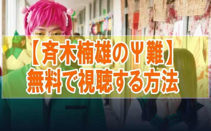 映画『斉木楠雄のΨ難』を無料でフル動画を見る!視聴者の感想・評価・評判