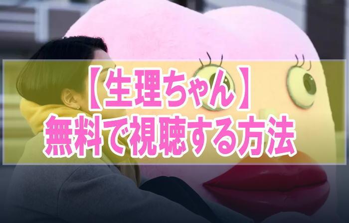 映画『生理ちゃん』を無料でフル動画を見る!視聴者の感想・評価・評判