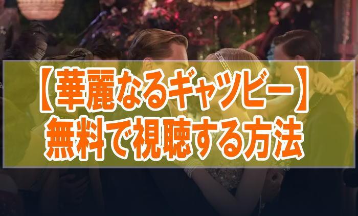 映画『華麗なるギャツビー』を無料でフル動画を見る!視聴者の感想・評価・評判