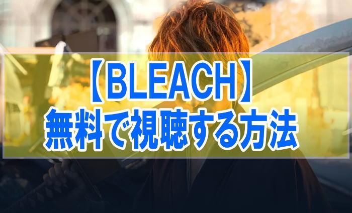 映画『BLEACH』を無料でフル動画を見る!視聴者の感想・評価・評判